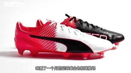 【新鞋速递】PUMA发布evoSPEED 足球鞋全新配色
