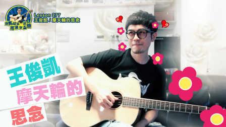 TFBOYS王俊凱【摩天輪的思念】馬叔叔吉他教學 #277
