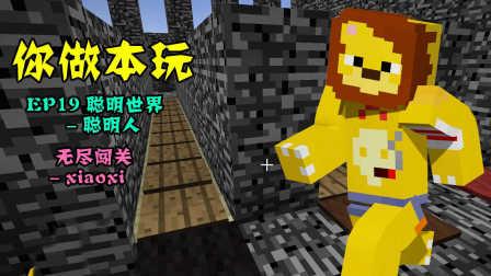 我的世界你做本玩EP19 聪明无尽 Minecraft MC搞笑解谜实况解说图片