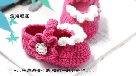 小辛娜娜编织教程 第127集 宝宝毛线鞋织法 织鞋子新款宝宝鞋视频