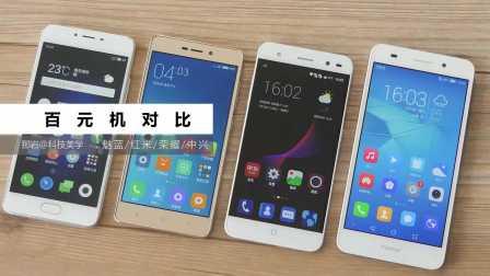 红米3S 魅蓝3S 荣耀畅玩5A 中兴BladeA2 老人学生选手机指南