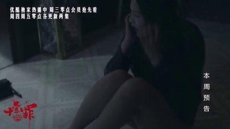 《十宗罪》本周预告 电梯惊现断头女尸,有鬼?