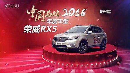 2016中国品牌年度车型荣威RX5