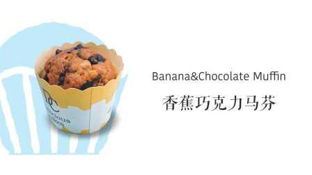 《嫩食记》——兼具香蕉和巧克力味道的马芬