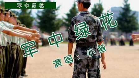 軍營軍旅歌曲:小曾《軍中綠花》MV