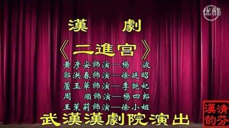 漢劇《二進宮》黄彦安郭洪春主演