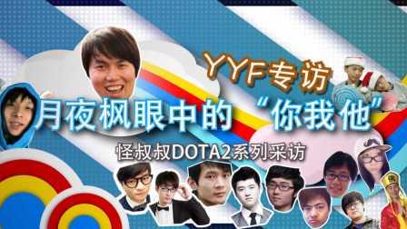 """DOTA2《主播闹哪样》17 YYF眼中的""""你我他"""""""