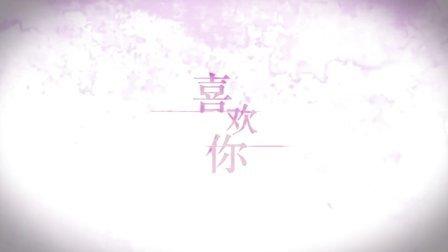 【DreamS】喜欢你 – 七夕脱团速成