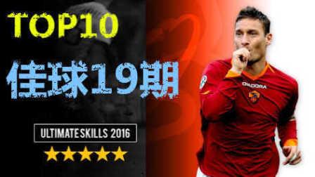 门将噩梦!《实况足球2016》TOP10佳神仙球19期【可投稿】pes2016