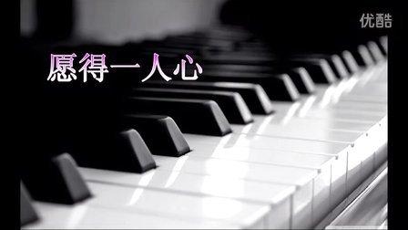 愿得一人心 超经典好听钢琴曲_tan8.com