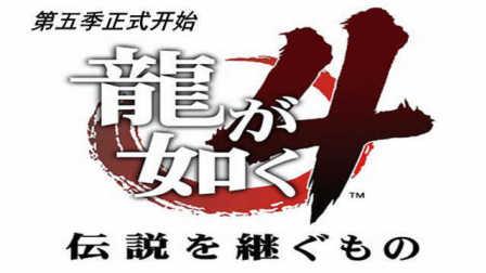 如龙第五季《如龙4》全中文剧情解说第一部第四章:约定