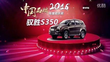 2016 中国品牌年度进步奖 驭胜S350
