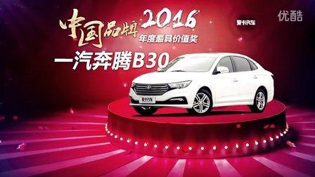 2016 中国品牌年度最具价值奖 一汽奔腾B30