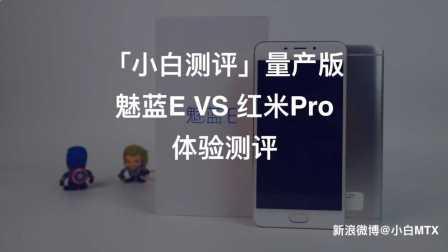 量产版 魅蓝E VS 红米Pro 体验测评