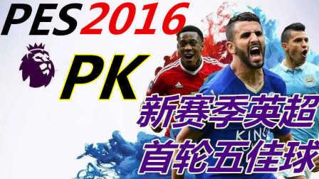 【英超】首轮五佳球VS《实况足球2016》五佳球,看看游戏PK现实,哪个进球更精彩!PES2016