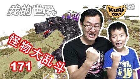 【酷爱游戏解说】我的世界Minecraft模组171怪物大乱斗,空岛生存之后的新坑