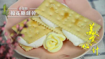 松脆绵软萌萌哒 棉花糖饼干 31