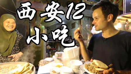 吃货老外带你游西安 挑战中国的12种地道小吃