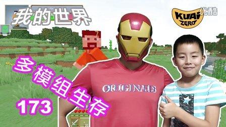 【酷爱游戏解说】我的世界Minecraft模组173多模组生存,超级英雄模组太管用啦