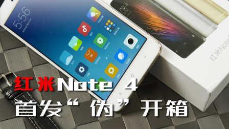 红米Note 4首发开箱视频