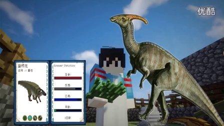 【悠然小天】我的世界侏罗纪公园第三季ep.9喂养恐龙