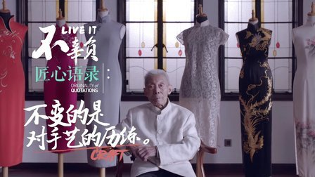 上海滩的百岁老裁缝 160826