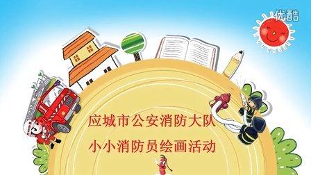 #应城消防#小小消防员绘画活动