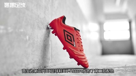 【新鞋速递】茵宝UX-Accuro足球鞋第二款配色亮相