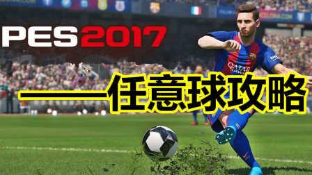 《实况足球2017》任意球操作技巧视频攻略教程,弧线、电梯任意球美如画PES2017!