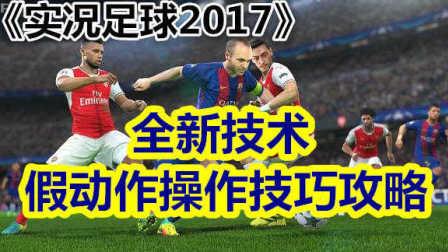 《实况足球2017》全新技术假动作操作技巧攻略、插花、剪刀脚、马赛回旋、人球分过pes2017