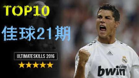 一球成名!《实况足球2016》TOP10佳神仙球21期【可投稿】pes2016