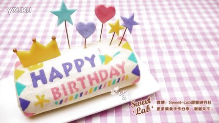 如何制作超可爱生日彩绘蛋糕卷?{Sweet-Lab}