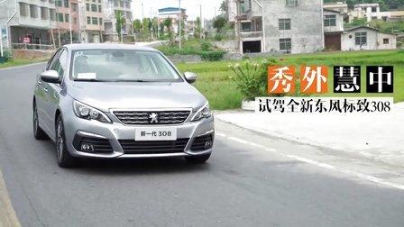 车评:秀外慧中 试驾全新东风标致308