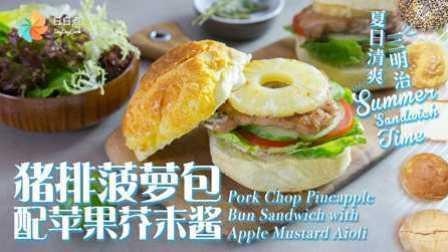猪排菠萝包配苹果芥末酱 415