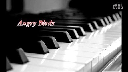 愤怒的小鸟钢琴版 angry birds