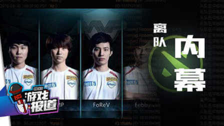 中国游戏报道 2016 DOTA2选手被离队内幕曝光 游戏土豪角色TOP5 152