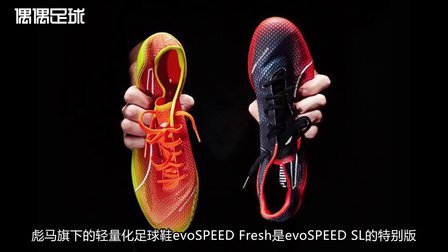 【新鞋速递】Puma evoSPEED Fresh再推全新配色