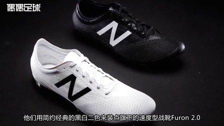 【新鞋速递】New Balance速度型战靴Furon 2.0推出黑白二色