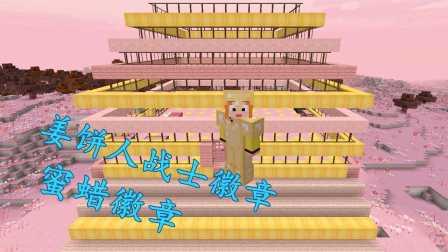 小本成龙我的世界糖果世界—姜饼人战士徽章蜜蜡徽章 游戏视频解说第5集