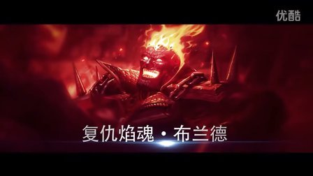 【若风解说】五杀炼狱火男!烈焰焚身输出爆炸!