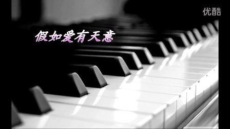 假如爱有天意 超经典好听钢琴曲