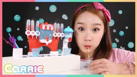 凯利的sodashop maker制作果冻饮料食玩玩具游戏 | 凯利和玩具朋友们 CarrieAndToys