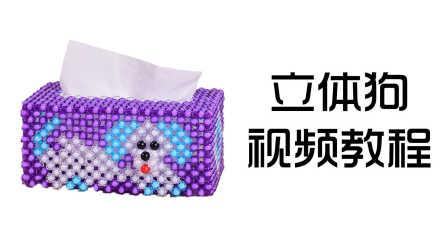 教程狗串珠盒纸巾教学立体盒纸巾DIY编织教程flash手工v教程gif图片