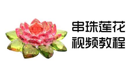 串珠樱桃的步骤图解