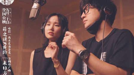 薛之谦,黄龄《我不是潘金莲》方圆版推广曲《来日方长》MV