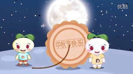 豆宝动画系列之中国传统节日——中秋节