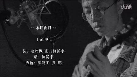 陈鸿宇-途中-睡前练会琴第28回