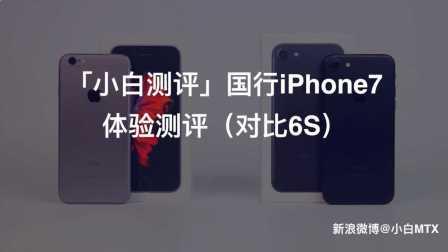 国行iPhone7 体验测评(对比6S)