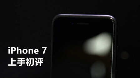 iPhone 7上手初评(对比三星note7)「VZOOY 出品」