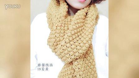 【雅馨绣坊】菠萝花围巾编织视频